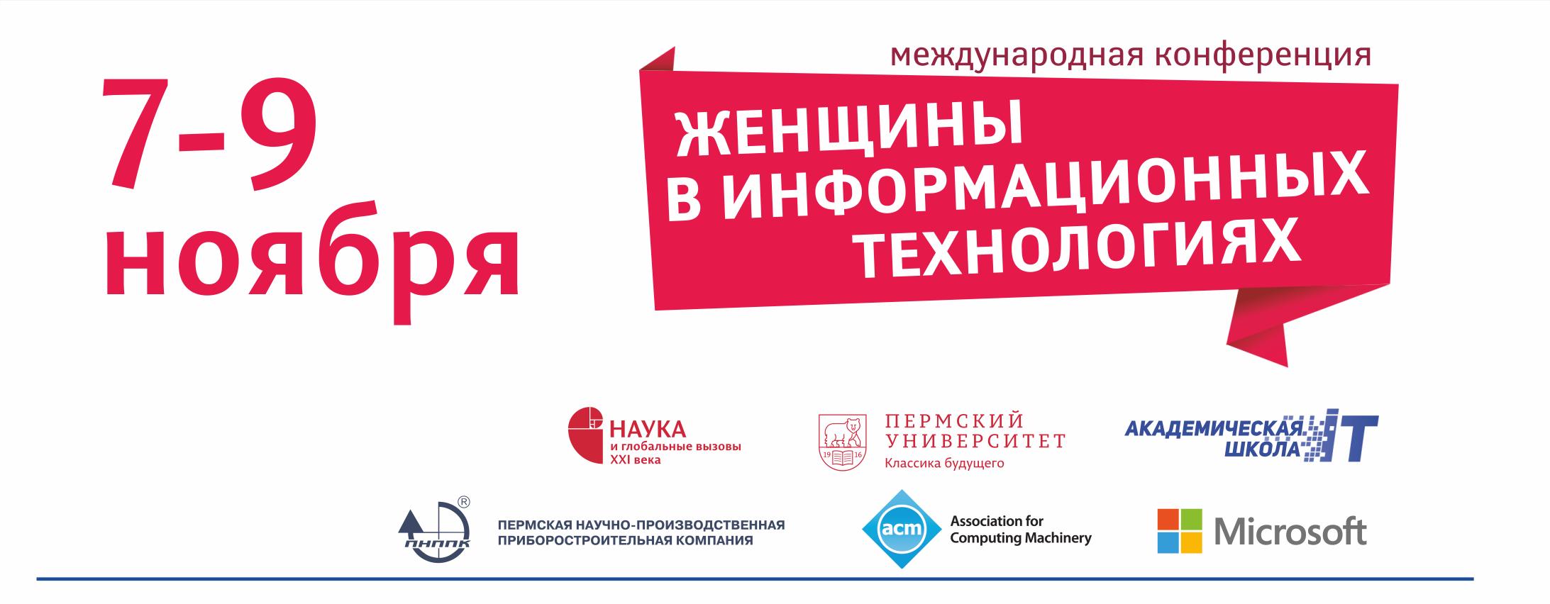 Логотип конференции Женщины в информационных технологиях - 2018
