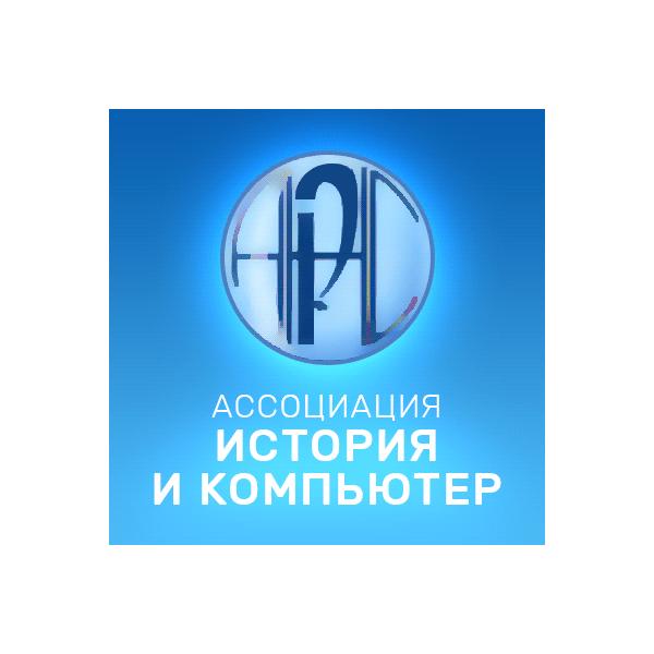 Ассоциация «История и компьютер»